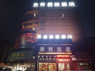 古井君莱酒店(万家福广场店)