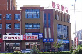 驿居酒店(赤峰林西饶州大街县医院店)
