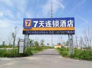 7天连锁酒店(曹妃甸大学城店)