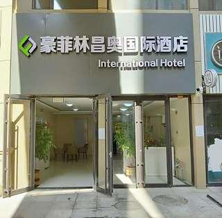 豪菲林昌奥国际酒店(齐晏大街店)