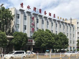 邓州秀水湾商务酒店