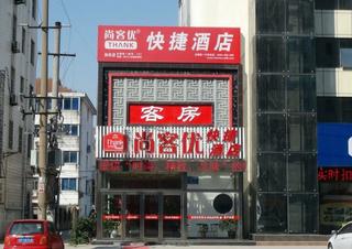 尚客优快捷酒店(南通如东店)