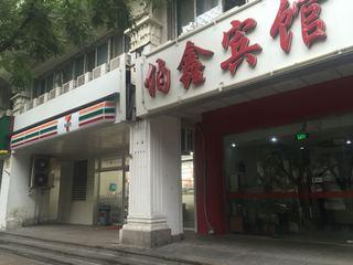伯鑫宾馆(北京站店)