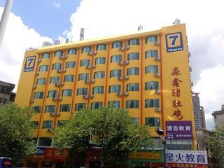 7天连锁酒店(中山电子科技大学店)