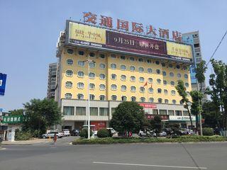 交通国际大酒店