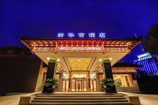 大连新华宫酒店
