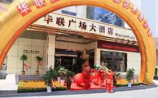 华联广场大酒店