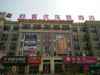 尚客优酒店(双沟镇汽车站店)