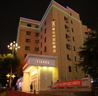 维也纳国际酒店(五四路店)