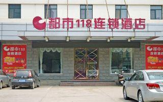 都市118连锁酒店(兴华路店)