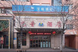 汉庭(乌鲁木齐黄河路店)