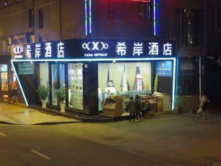 希岸酒店(内江市中心店)