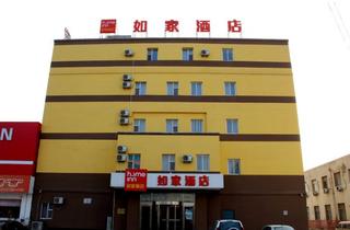 如家快捷酒店(葫芦岛客运总站店)