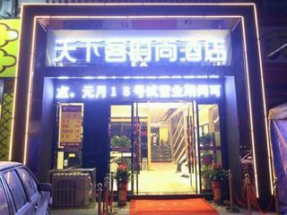 天下客时尚酒店(解放路店)