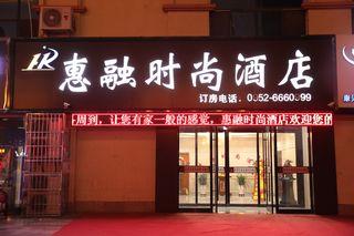惠融时尚酒店