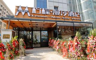 柠檬•漫莎酒店(西安钟楼店)