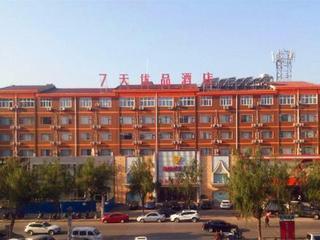 7天优品酒店(洛阳万达广场店)