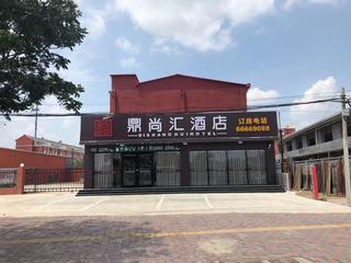 鼎尚汇酒店