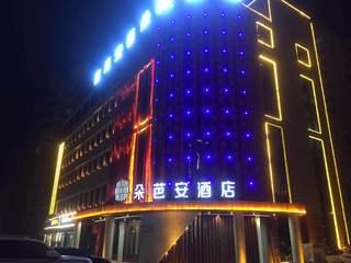 朵芭安酒店