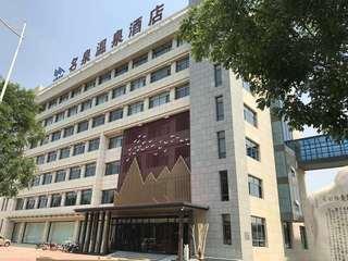 名泉温泉酒店