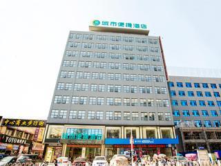 城市便捷酒店(赤壁步行街店)