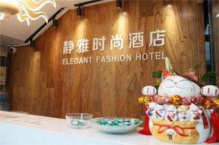 静雅时尚酒店(北京南站草桥地铁站店)