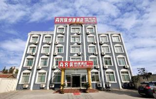 尚客优快捷酒店(济宁兖州南护城河路店)