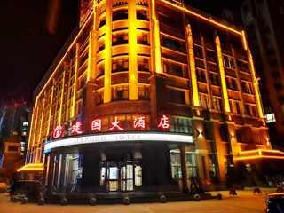 建国大酒店