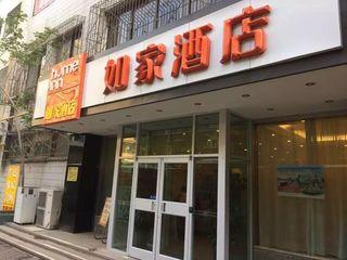 如家酒店(兰州广武门第三中学店)