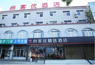 尚客优精选酒店(麻城火车南站店)