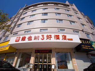 维也纳3好酒店(台州仙居店)