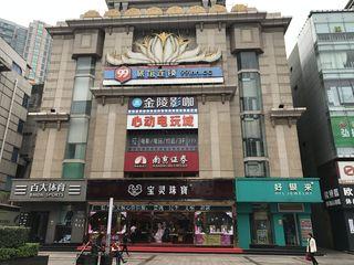 99连锁酒店(步行街店)