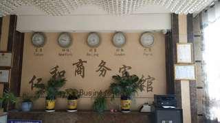 仁和商务宾馆(东大桥店)