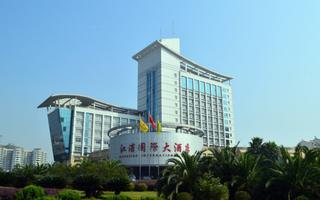 江滨国际大酒店