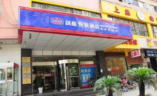 汉庭(杭州火车城站酒店)