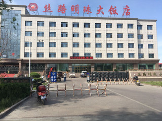 丝路明珠大饭店