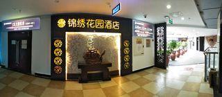 锦绣花园酒店