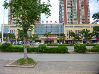 鸿桥商务酒店