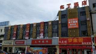 布丁酒店(徐州丰县刘邦广场店)