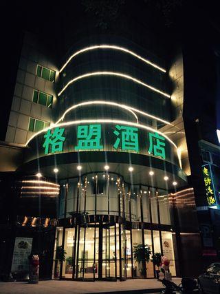 格林联盟酒店(承德避暑山庄翠桥路店)