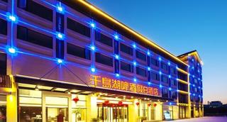千岛湖啤酒假日酒店