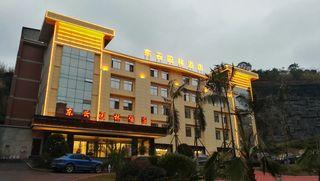 东云园林酒店