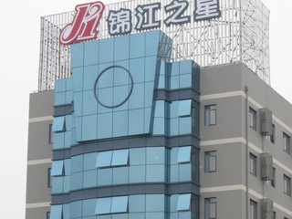 锦江之星(武汉武昌火车站店)