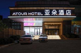 亚朵酒店(大连火车站店)