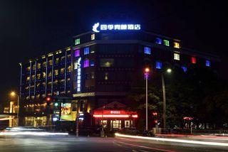 四季青藤酒店(宁波火车站店)