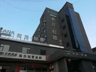 希岸·轻雅酒店(临汾火车站店)