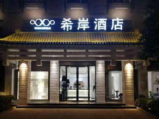 希岸酒店(西安南门店)