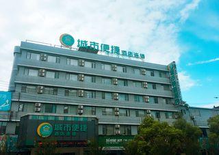 城市便捷酒店(丰城火车站剑邑大道店)