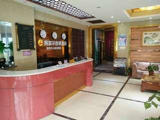 阿富尔连锁酒店(华蓥红岩路店)