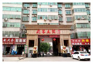 函谷大酒店